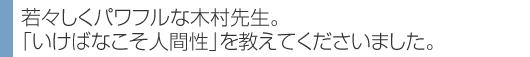 若々しくパワフルな木村先生。 「いけばなこそ人間性」を教えてくださいました。